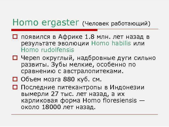 Homo ergaster (Человек работающий) o появился в Африке 1. 8 млн. лет назад в