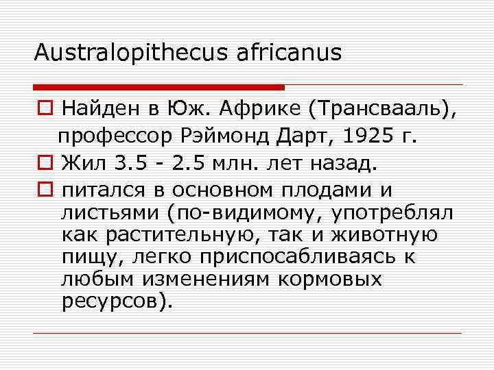 Australopithecus africanus o Найден в Юж. Африке (Трансвааль), профессор Рэймонд Дарт, 1925 г. o