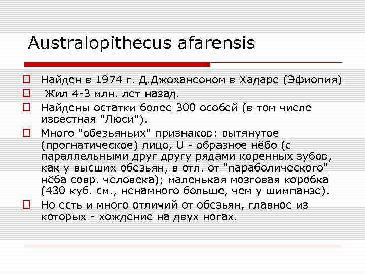 Australopithecus afarensis o Найден в 1974 г. Д. Джохансоном в Хадаре (Эфиопия) o Жил