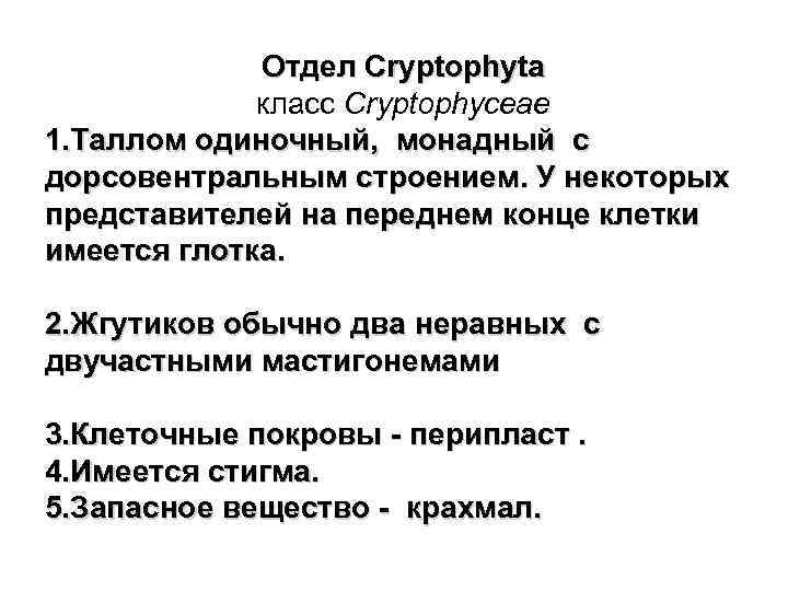 Отдел Cryptophyta класс Cryptophyceae 1. Таллом одиночный, монадный с дорсовентральным строением. У некоторых представителей