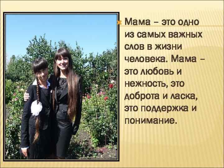 Мама – это одно из самых важных слов в жизни человека. Мама –