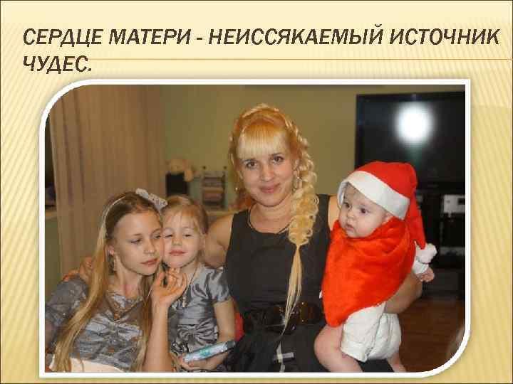 СЕРДЦЕ МАТЕРИ - НЕИССЯКАЕМЫЙ ИСТОЧНИК ЧУДЕС.
