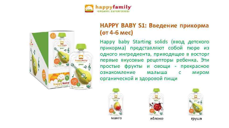 HAPPY BABY S 1: Введение прикорма (от 4 -6 мес) Happy baby Starting solids