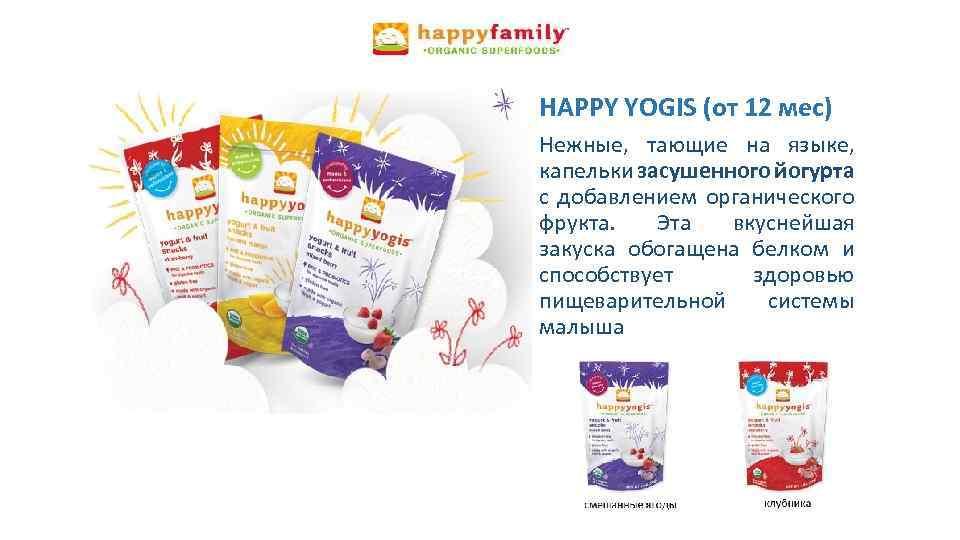 HAPPY YOGIS (от 12 мес) Нежные, тающие на языке, капельки засушенного йогурта с добавлением
