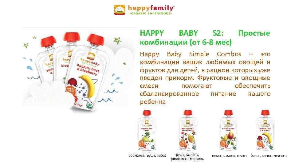 HAPPY BABY S 2: Простые комбинации (от 6 -8 мес) Happy Baby Simple Combos