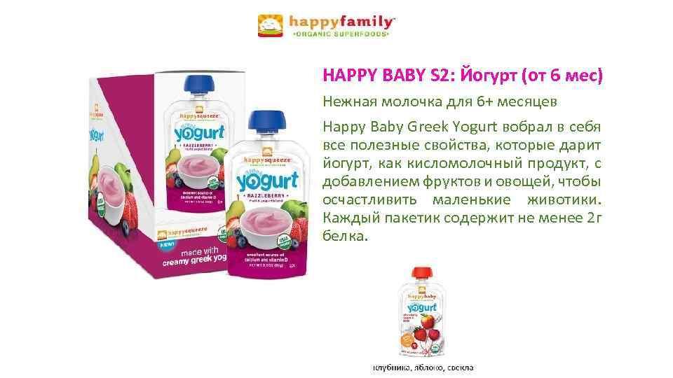 HAPPY BABY S 2: Йогурт (от 6 мес) Нежная молочка для 6+ месяцев Happy