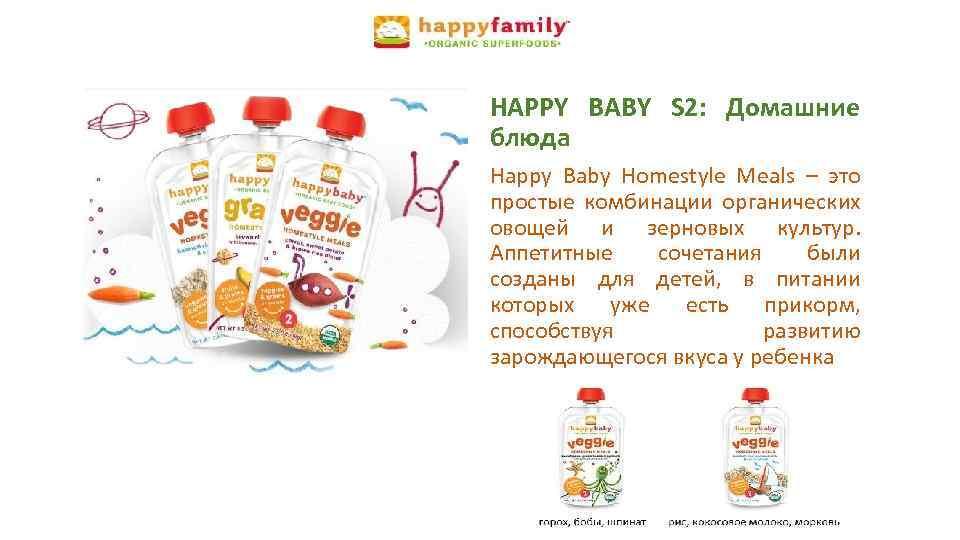 HAPPY BABY S 2: Домашние блюда Happy Baby Homestyle Meals – это простые комбинации