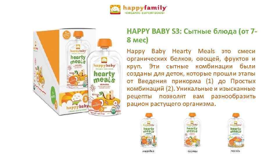 HAPPY BABY S 3: Сытные блюда (от 78 мес) Happy Baby Hearty Meals это