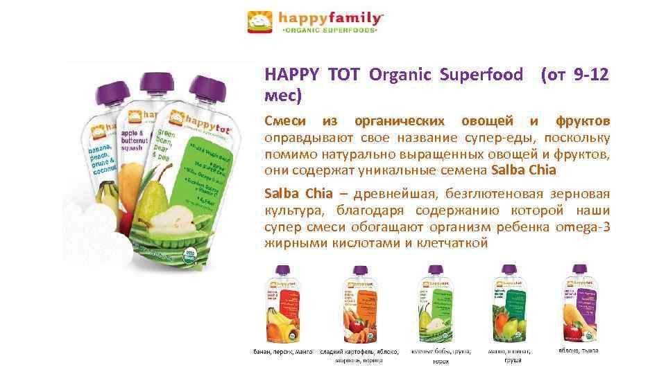 HAPPY TOT Organic Superfood (от 9 -12 мес) Смеси из органических овощей и фруктов