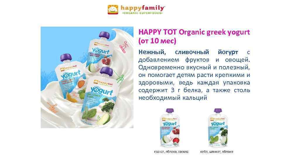 HAPPY TOT Organic greek yogurt (от 10 мес) Нежный, сливочный йогурт с добавлением фруктов