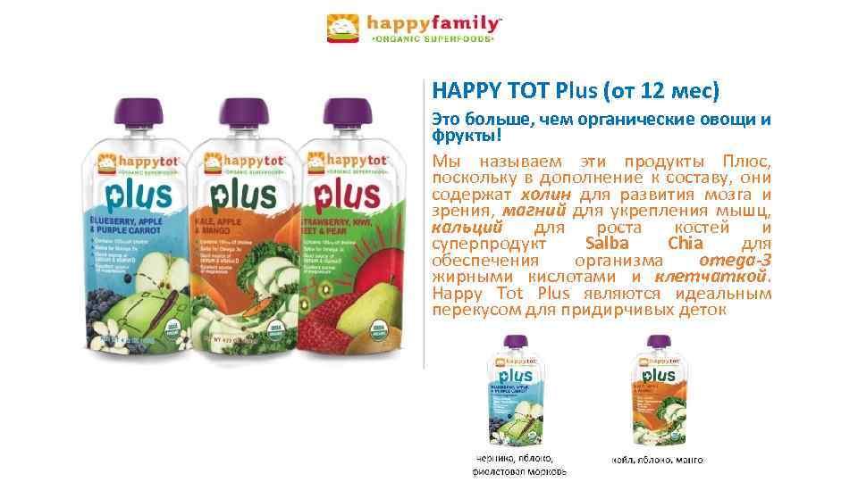 HAPPY TOT Plus (от 12 мес) Это больше, чем органические овощи и фрукты! Мы