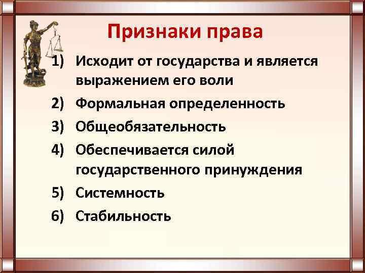 Признаки права 1) Исходит от государства и является выражением его воли 2) Формальная определенность