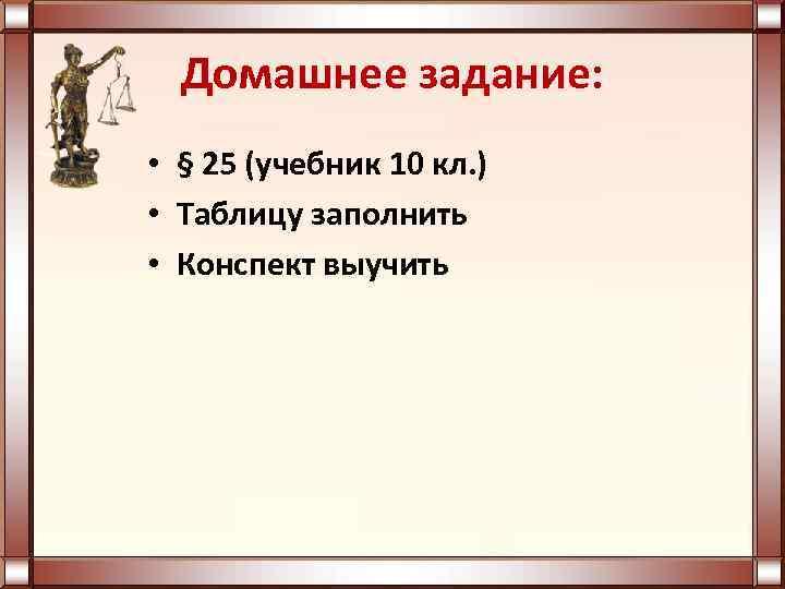 Домашнее задание: • § 25 (учебник 10 кл. ) • Таблицу заполнить • Конспект