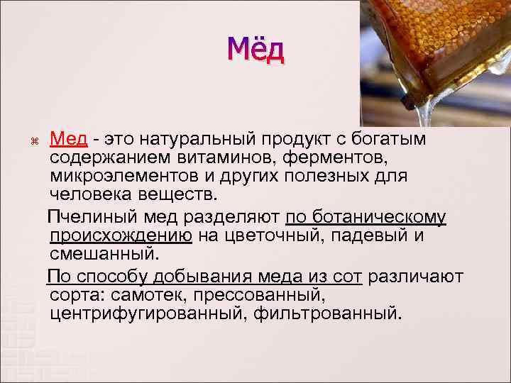 Мёд Мед - это натуральный продукт с богатым содержанием витаминов, ферментов, микроэлементов и других