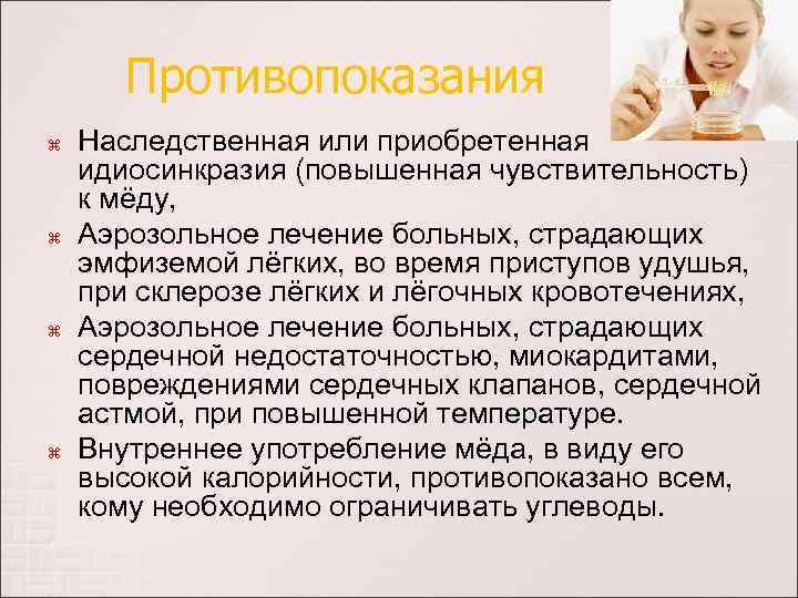 Противопоказания Наследственная или приобретенная идиосинкразия (повышенная чувствительность) к мёду, Аэрозольное лечение больных, страдающих эмфиземой