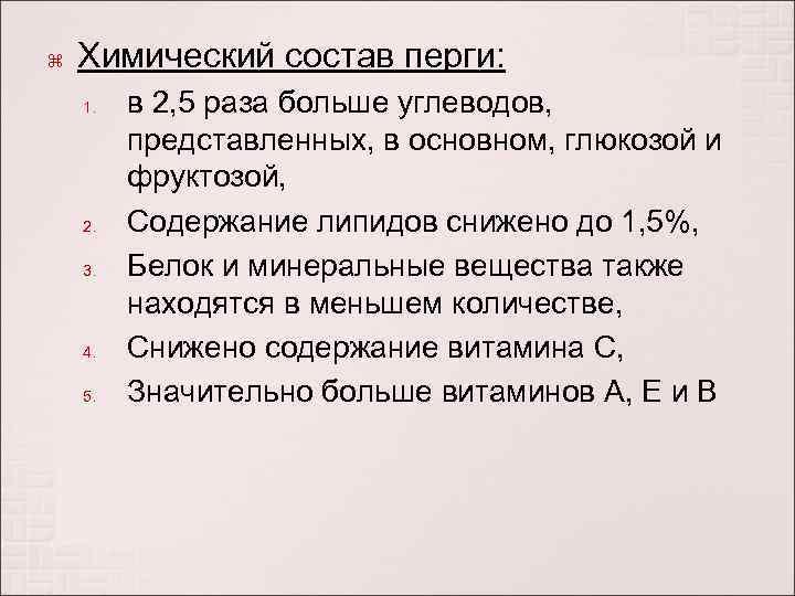 Химический состав перги: 1. 2. 3. 4. 5. в 2, 5 раза больше