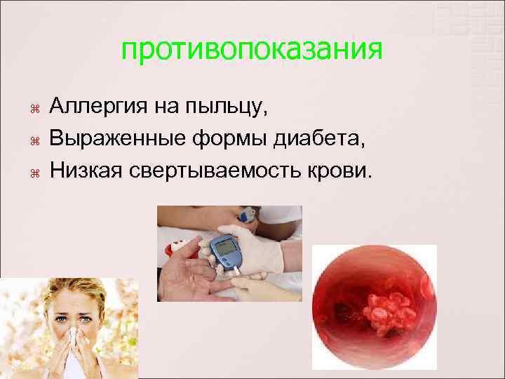 противопоказания Аллергия на пыльцу, Выраженные формы диабета, Низкая свертываемость крови.