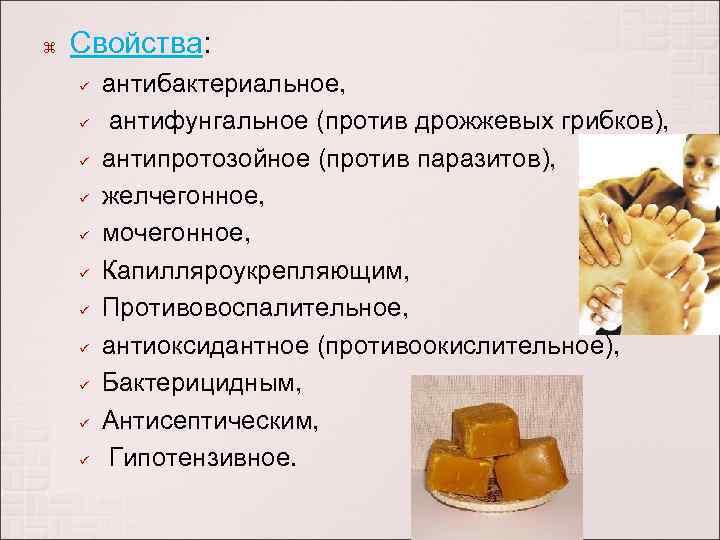 Свойства: Свойства ü ü ü антибактериальное, антифунгальное (против дрожжевых грибков), антипротозойное (против паразитов),