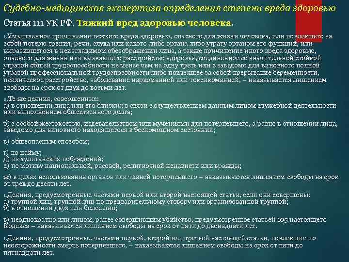 уголовный кодекс рф ст 111