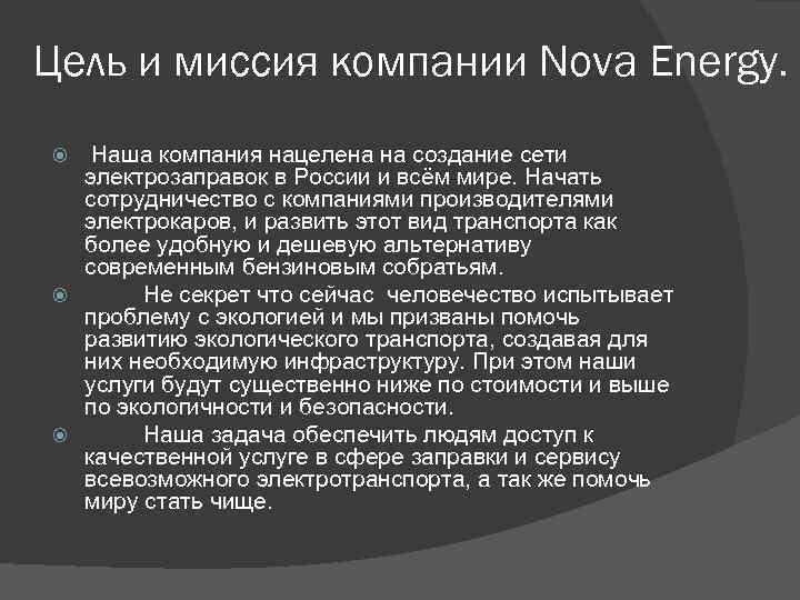 Цель и миссия компании Nova Energy. Наша компания нацелена на создание сети электрозаправок в