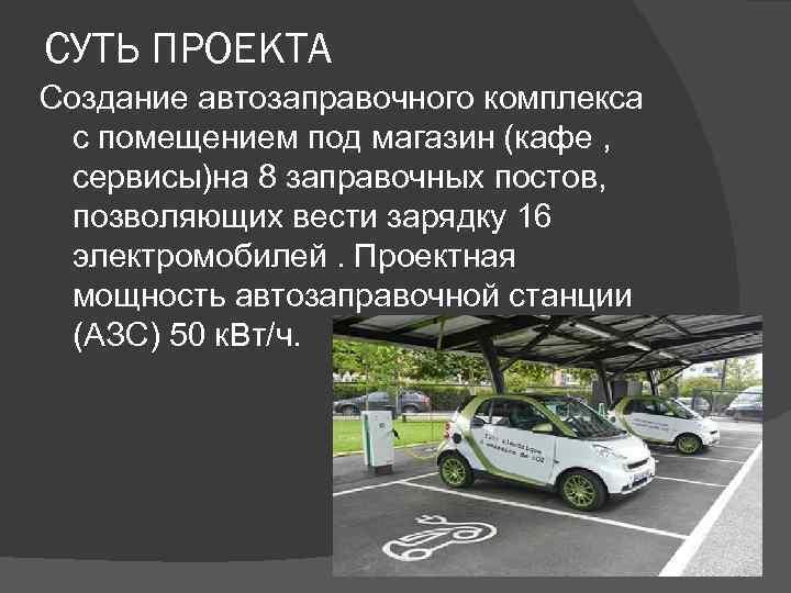 СУТЬ ПРОЕКТА Создание автозаправочного комплекса с помещением под магазин (кафе , сервисы)на 8 заправочных