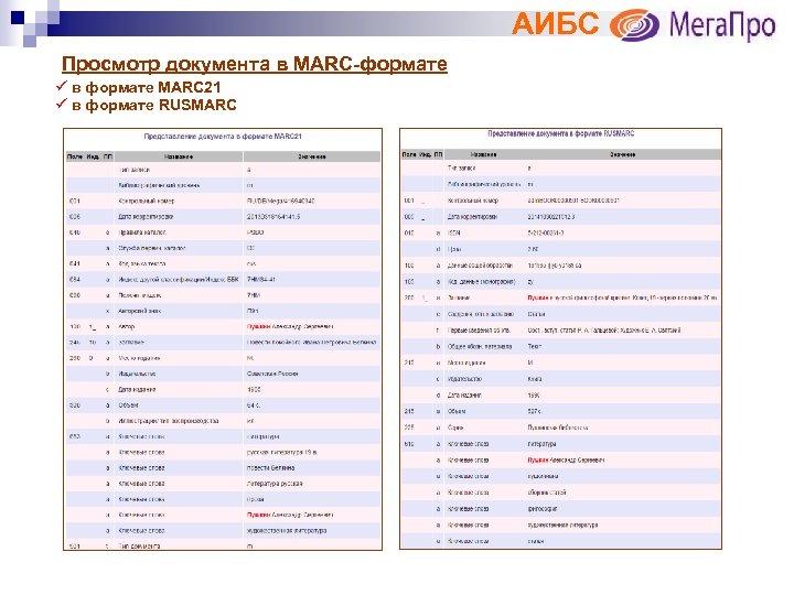АИБС Просмотр документа в MARC-формате ü в формате MARC 21 ü в формате RUSMARC