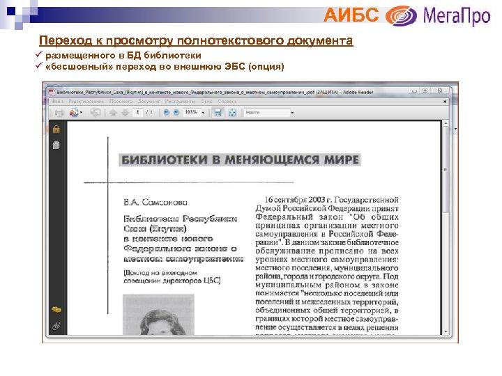 АИБС Переход к просмотру полнотекстового документа ü размещенного в БД библиотеки ü «бесшовный» переход