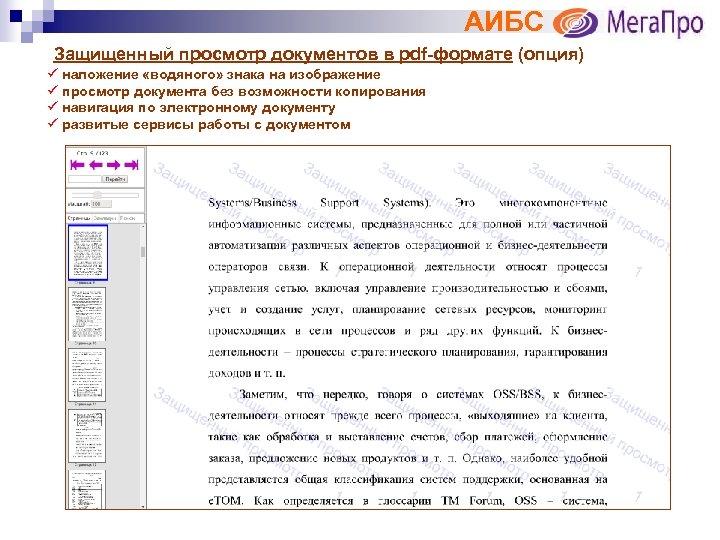 АИБС Защищенный просмотр документов в pdf-формате (опция) ü наложение «водяного» знака на изображение ü