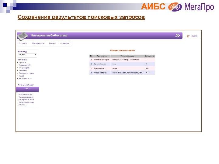 АИБС Сохранение результатов поисковых запросов