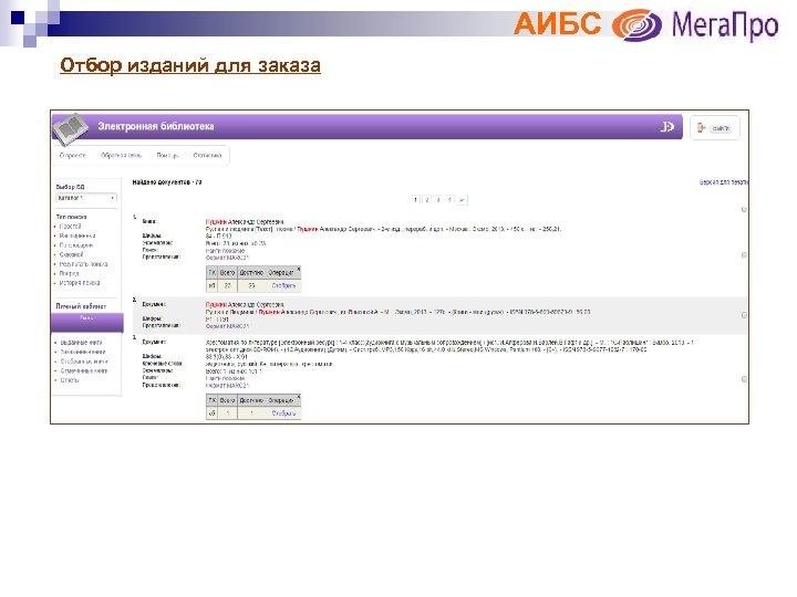 АИБС Отбор изданий для заказа