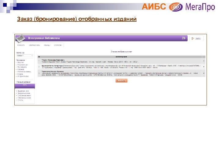АИБС Заказ (бронирование) отобранных изданий
