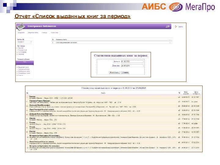 АИБС Отчет «Список выданных книг за период»