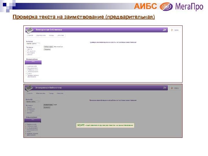 АИБС Проверка текста на заимствование (предварительная)