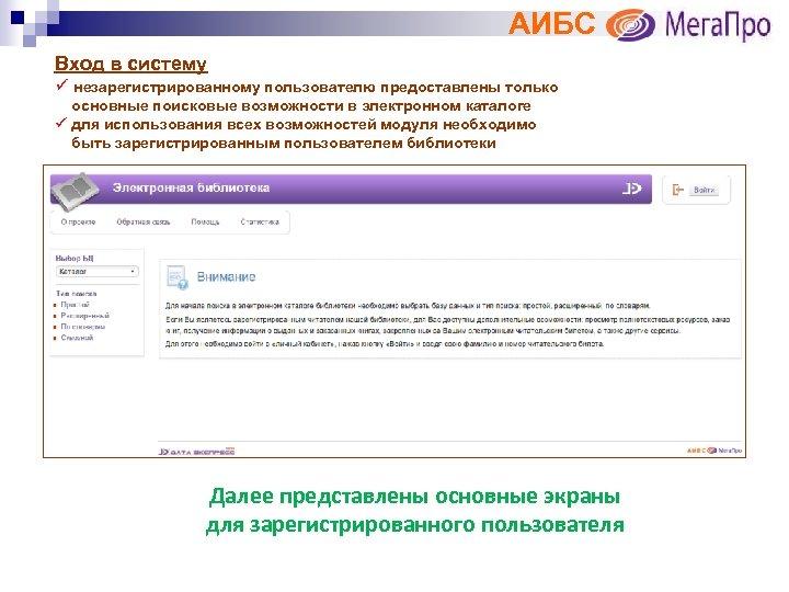 АИБС Вход в систему ü незарегистрированному пользователю предоставлены только основные поисковые возможности в электронном