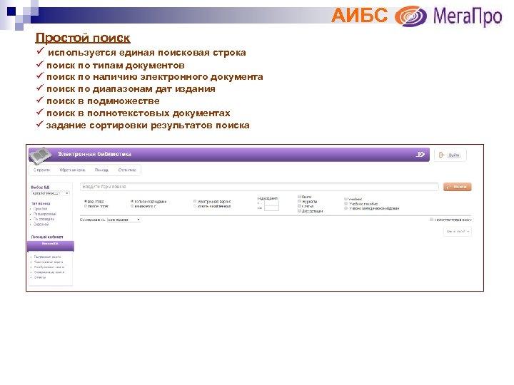 АИБС Простой поиск ü используется единая поисковая строка ü поиск по типам документов ü
