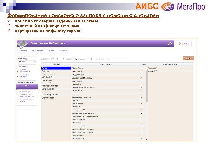 АИБС Формирование поискового запроса с помощью словарей ü поиск по словарям, заданным в системе