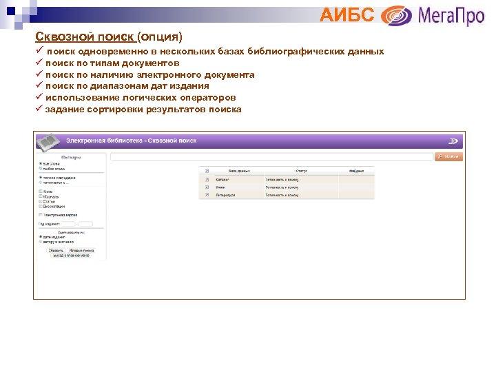 АИБС Сквозной поиск (опция) ü поиск одновременно в нескольких базах библиографических данных ü поиск