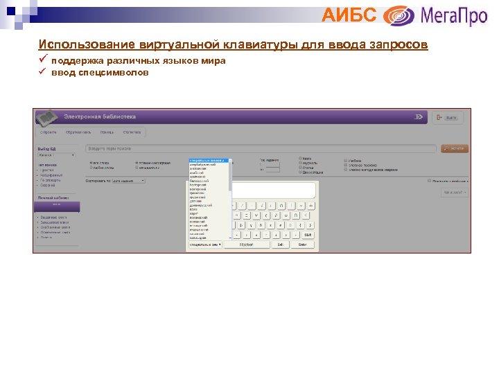 АИБС Использование виртуальной клавиатуры для ввода запросов ü поддержка различных языков мира ü ввод