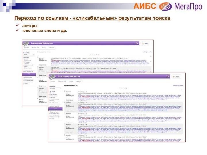 АИБС Переход по ссылкам - «кликабельным» результатам поиска ü авторы ü ключевые слова и