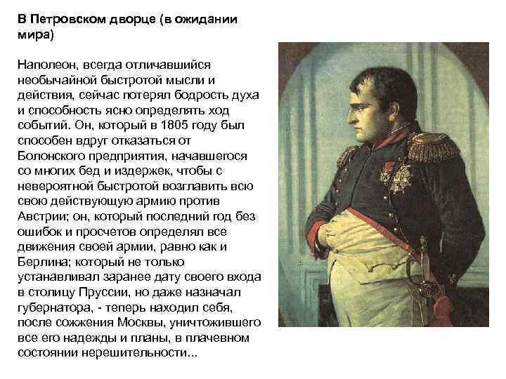 В Петровском дворце (в ожидании мира) Наполеон, всегда отличавшийся необычайной быстротой мысли и действия,
