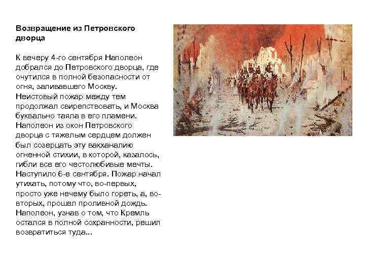 Возвращение из Петровского дворца К вечеру 4 -го сентября Наполеон добрался до Петровского дворца,