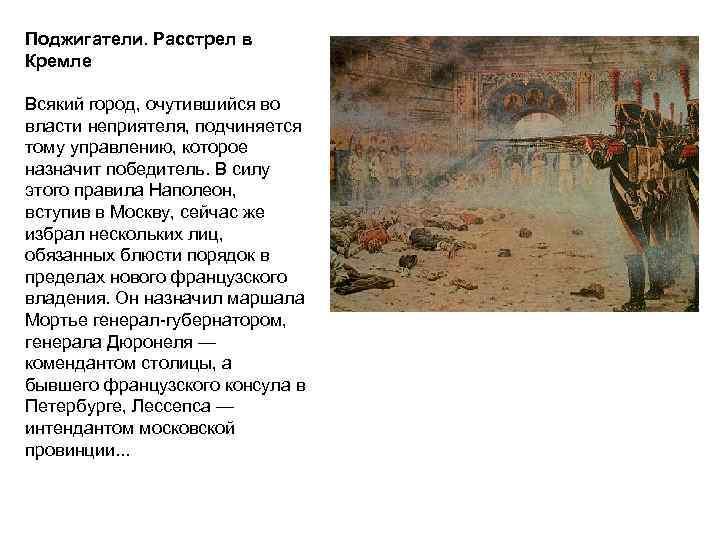 Поджигатели. Расстрел в Кремле Всякий город, очутившийся во власти неприятеля, подчиняется тому управлению, которое