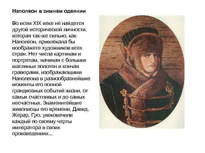 Наполеон в зимнем одеянии Во всем XIX веке не найдется другой исторической личности, которая
