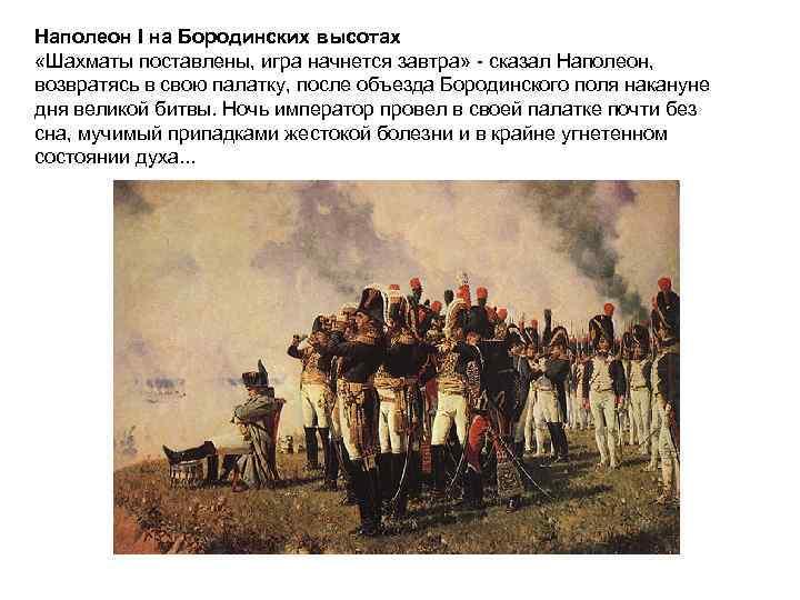 Наполеон I на Бородинских высотах «Шахматы поставлены, игра начнется завтра» - сказал Наполеон, возвратясь