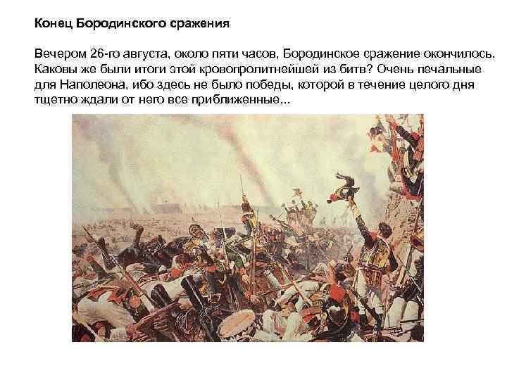 Конец Бородинского сражения Вечером 26 -го августа, около пяти часов, Бородинское сражение окончилось. Каковы