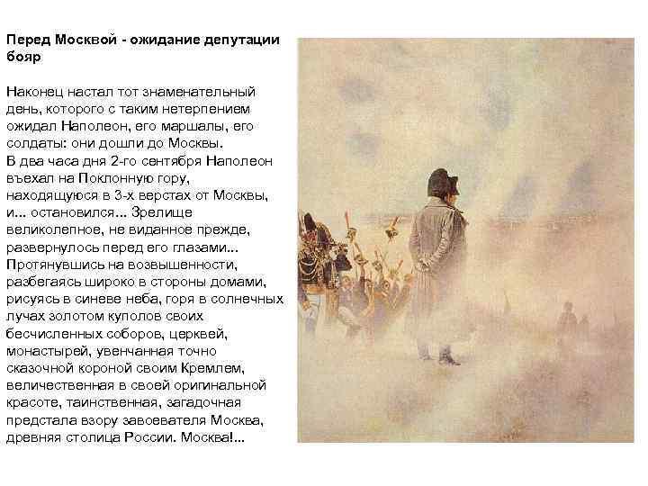 Перед Москвой - ожидание депутации бояр Наконец настал тот знаменательный день, которого с таким