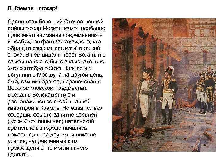 В Кремле - пожар! Среди всех бедствий Отечественной войны пожар Москвы как-то особенно привлекал