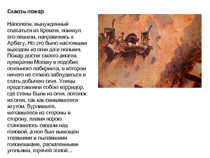 Сквозь пожар Наполеон, вынужденный спасаться из Кремля, покинул его пешком, направляясь к Арбату. Но