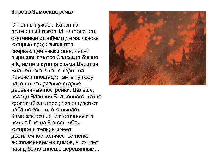 Зарево Замоскворечья Огненный ужас. . . Какой то пламенный потоп. И на фоне его,