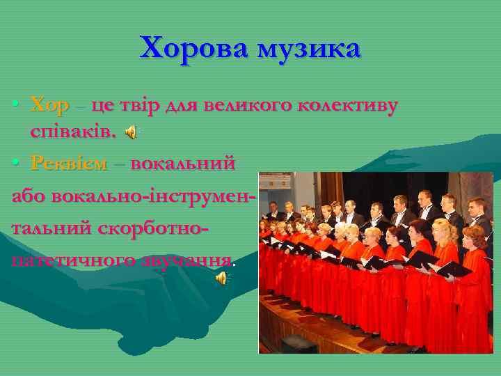 Хорова музика • Хор – це твір для великого колективу співаків. • Реквієм –